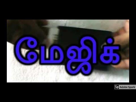 MAGIC TRICKS VIDEOS IN TAMIL #235 I ERAZED @Magic Vijay