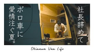 【20代を頑張った30代のリアル】社長辞めて沖縄でキャンピングカー自作する日々。
