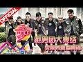 娱乐梦工厂 Dream Works 20151226期 跑男团荧幕秀恩爱集锦【浙江卫视官方超清1080P】