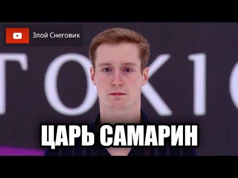 НИКТО НЕ СМОГ ОДОЛЕТЬ ЦАРЯ САМАРИНА - Мужчины. Rostelecom Cup 2019