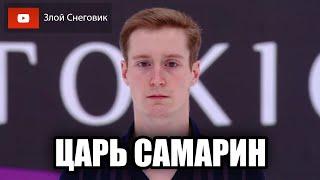 НИКТО НЕ СМОГ ОДОЛЕТЬ ЦАРЯ САМАРИНА Мужчины Rostelecom Cup 2019