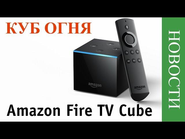 [НОВОСТИ] Amazon представили Fire TV Cube