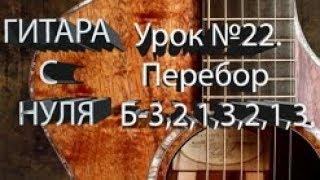 Урок 22. Перебор Б-3,2,1,3,2,1,3 Гитара с нуля. Для начинающих.
