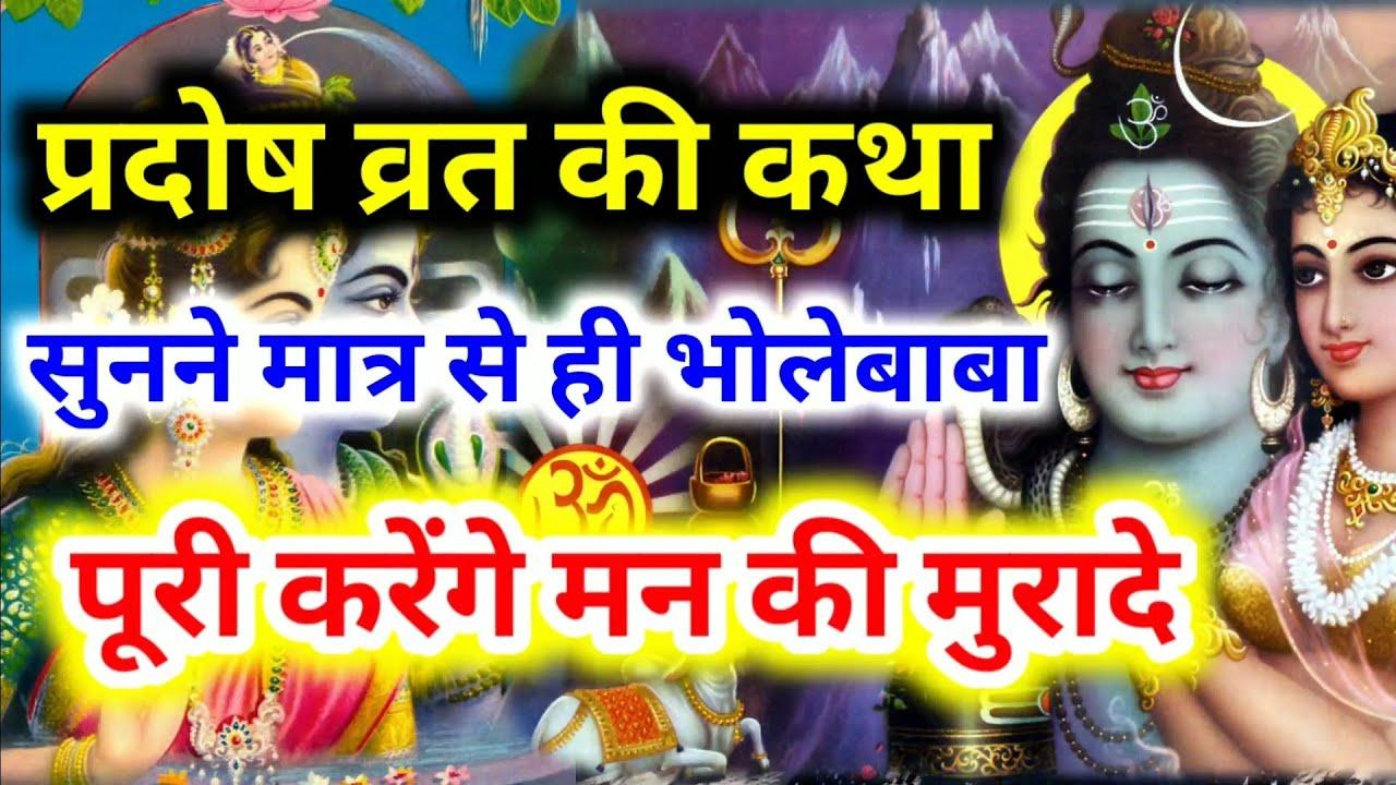 #प्रदोष_व्रत कथा सुनने मात्र से ही भोलेबाबा पूरी करेंगे मन कि मुरादे ।। Pradosh Vrat ki Katha