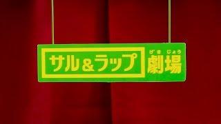 旭化成ホームプロダクツ「サル&ラップ劇場」 子ザルが大切に握ったおに...