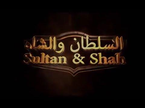 مسلسل السلطان و الشاه قريبا رمضان 2016
