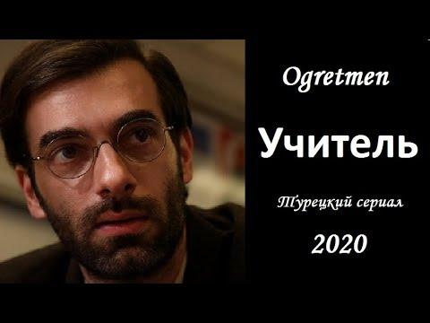 Учитель / 1 серия русская озвучка/анонс