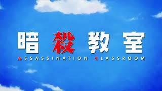 Все опенинги класс убийц Assassin Class