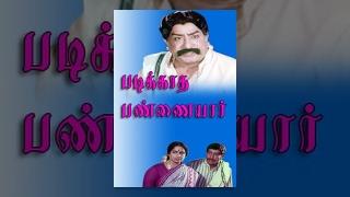 Padikkaatha Pannaiyar (1985) Tamil Movie