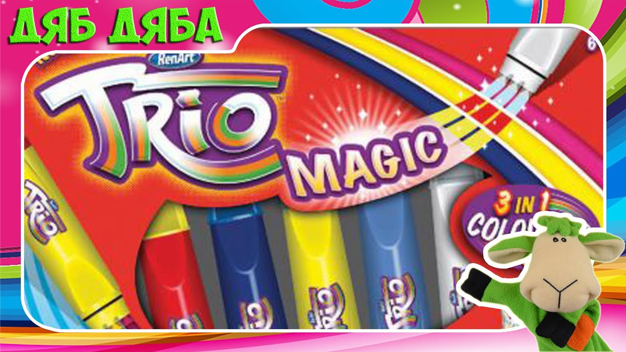 Magic markers Trio triple Magic.Sozdaem jewelry for a cool party ...