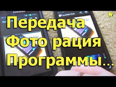 [Natalex] Передача фото через радиостанцию разбор программ...