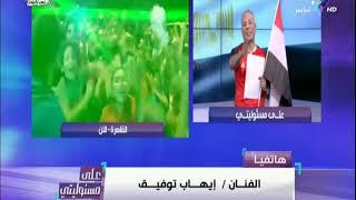 ايهاب توفيق : لمجدي عبد الغني أسكت يا مجدي