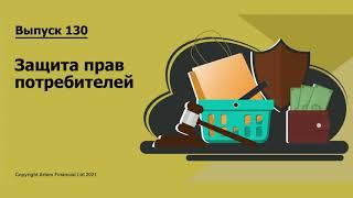 Защита прав потребителей 130 MoneyInside Артем Бычков