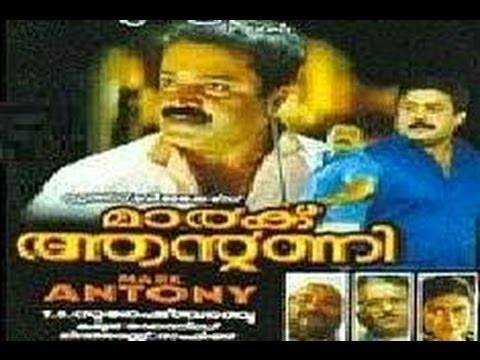 Mark Antony Malayalam Full Movie - Malayalam Movies Online HD