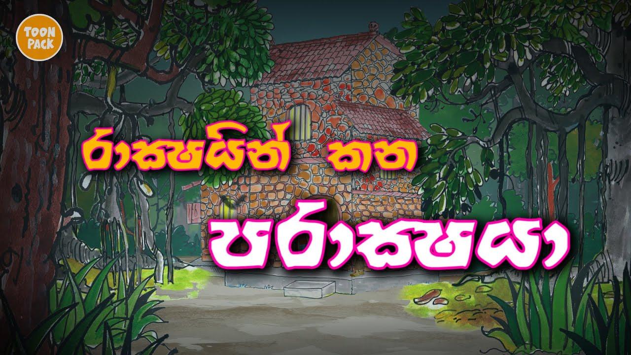 Download Rackshayo Kana Parackshaya | Cartoon Sinhala | Cartoon Sri Lanka |  full movie 2021 | Toon Pack