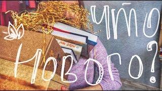 ЧТО НОВОГО? Форма воды, С любовью Саймон, сериалы, книги для подростков и саморазвитие | Улилай