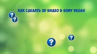 Как сделать из обычного видео 3D видео/Sony Vegas(В этом уроке я вам покажу как сделать из обычного видео 3D видео Мой вк: vk.com/mr.monta152 Группа вк: vk.com/mr.monta Поддерж..., 2015-02-05T07:14:03.000Z)