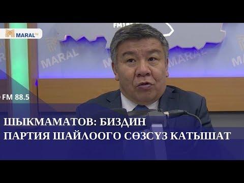 Алмамбет Шыкмаматов: Биз татыктуу депутат шайлаганды билбейбиз
