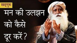 मन की उलझन को कैसे दूर करें? | Sadhguru Hindi | Confused Mind