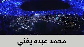 محمد عبده يغني في حفل خيالي لنهائي كأس الملك