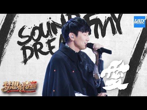 [ CLIP ] 林俊杰《爱》《梦想的声音》第6期 20161209 /浙江卫视官方HD/