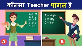 8 Majedar Aur Jasoosi Paheliyan | Kaunsa Teacher Pagal Hai ? | Riddles In Hindi | S Logical