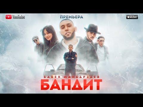 Бабек Мамедрзаев - БАНДИТ (ОФИЦИАЛЬНЫЙ КЛИП)