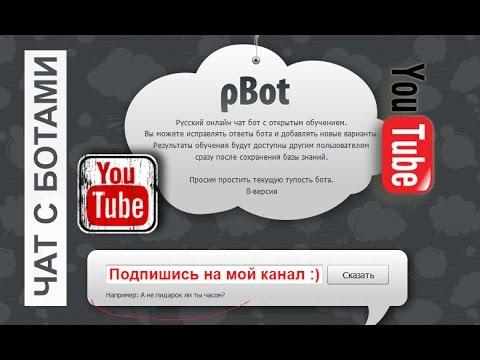 чат видео русская