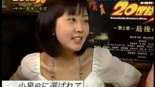 木南晴夏、ハマリ役の20世紀少年・小泉響子役について語る。平愛梨ほか...