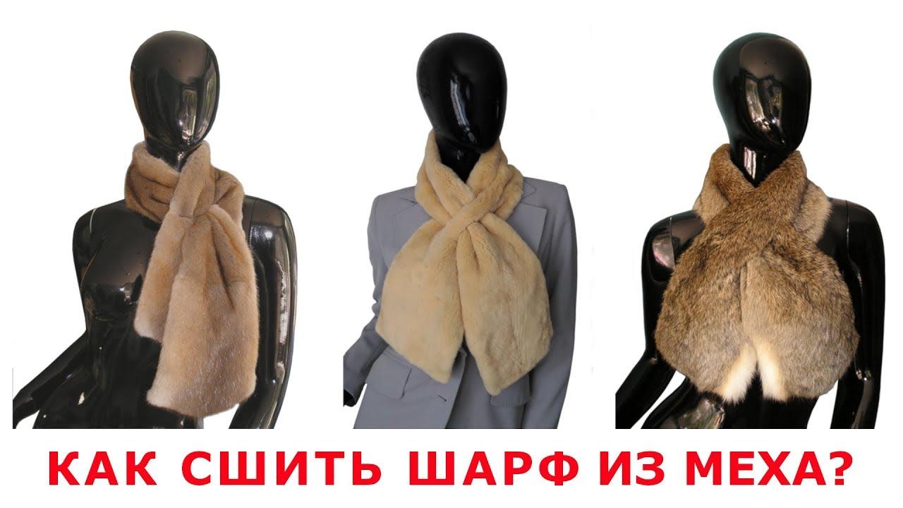 Как сшить шарф из меха? - YouTube