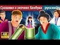 Сказание о резчике бамбука | сказки на ночь | русский сказки