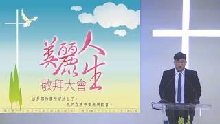Publication Date: 2019-06-09   Video Title: 2019-06-09 主日歡慶敬拜第二堂:屬靈爭戰(二) 穿