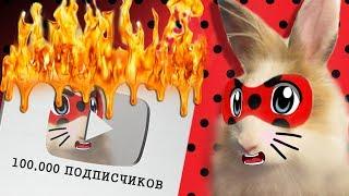 ЛЕДИБАФ И СУПЕР КОТ МАЛЫШ! КОШЕЧКА МУРКА ИГРАЕТ в Ladybug and Noir! ЛЕДИ БАГ ФАНФИК И ЮТУБ КНОПКА!