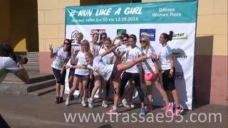 Стартовал Odessa Women Race