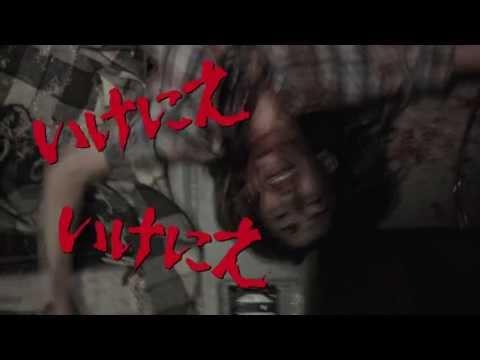 生贄 逆襲 フェイス の 一家 レザー の 悪魔 映画