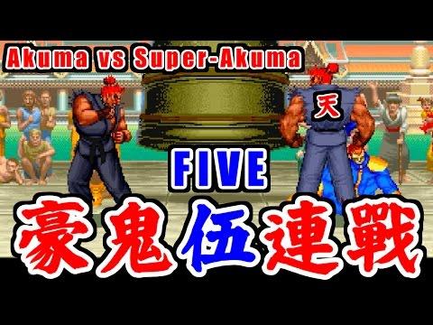 Akuma(豪鬼)伍連戰 - SUPER STREET FIGHTER II X