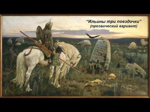 Ильины три поездочки мультфильм смотреть
