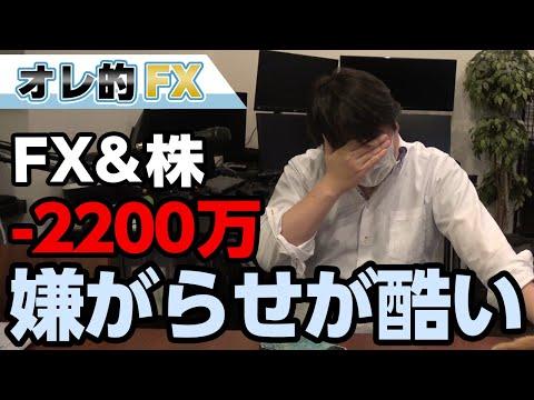 FX-2200万円!アンチの嫌がらせに精神崩壊!!
