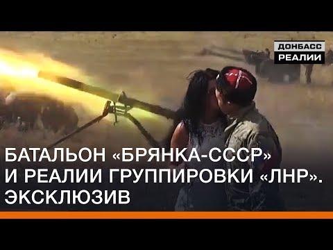 Батальон 'Брянка-СССР' и