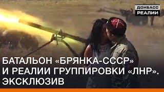 Батальон 'Брянка-СССР' и реалии группировки 'ЛНР'. Эксклюзив   Донбасc Реалии