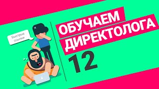 Графические объявления Яндекс Директ. Раскрутка сайта контекстная реклама. Дмитрий Карелин