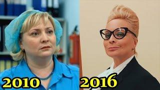 Как изменились Интерны? (Актёры сериала тогда и сейчас)