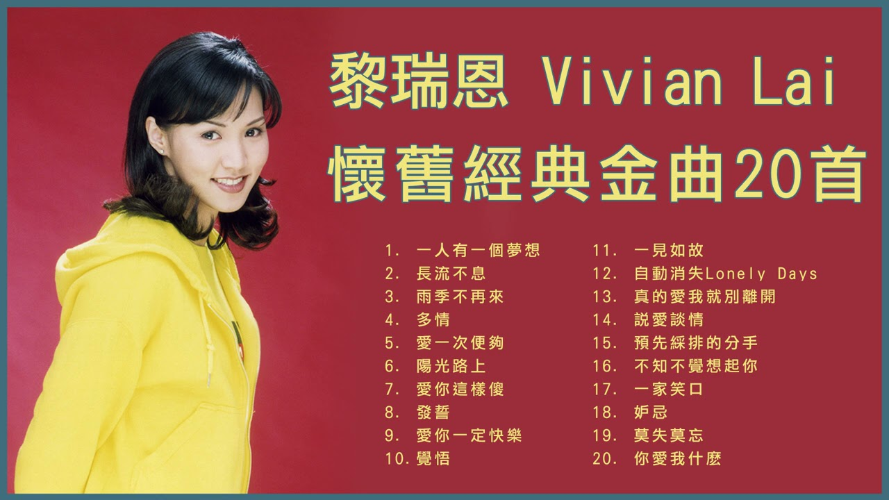 黎瑞恩 Vivian Lai 懷舊經典金曲20首: 一人有一個夢想 / 雨季不再來 / 愛一次便夠 / 陽光路上 / 長流不息