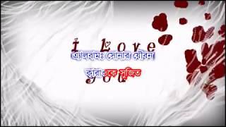 Amar Bhitor O Bahire Ontore Ontore Karaoke | Indranil Sen