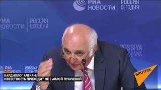 Кардиолог Алекян: известность приходит не с Аллой Пугачевой