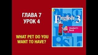 Английский язык  Кузовлев 3 класс Часть 2. Unit 7 lesson 4 #english3 #кузовлев3класс