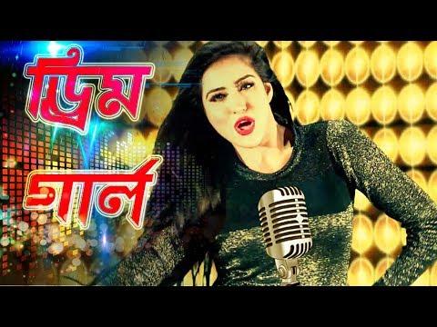 Dream Girl   bangla music video song   HD 2017