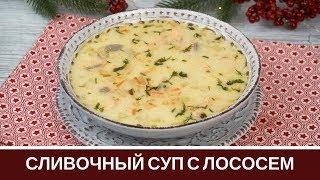 САМЫЙ ВКУСНЫЙ Сливочный Суп из Красной Рыбы / Форель, Лосось + ЖИЗНЬ ЗА КАДРОМ