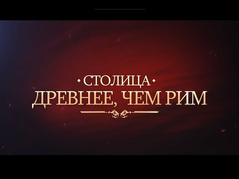 «Столица Древнее, Чем Рим»