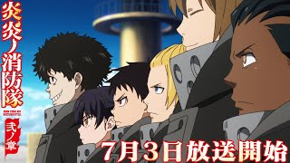 Watch Enen no Shouboutai 2nd Season  Anime Trailer/PV Online